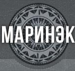 Маринэк